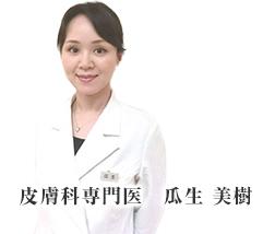 皮膚科専門医 瓜生 三樹
