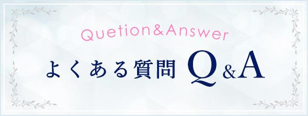 お客様からのよくある質問QアンドA